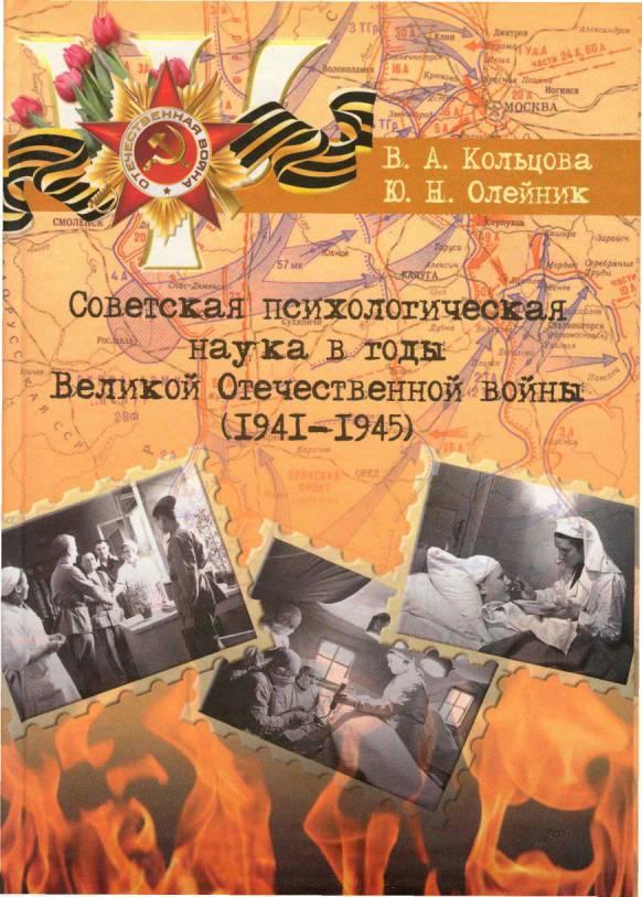 Ю н советская психологическая наука