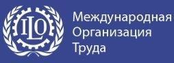 Бюро МОТ в Москве