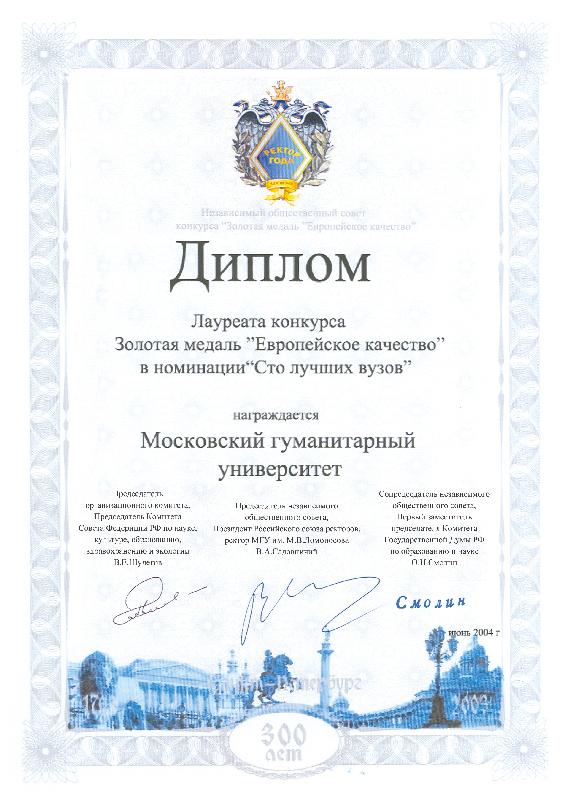 Диплом лауреата конкурса Золотая медаль Европейское качество