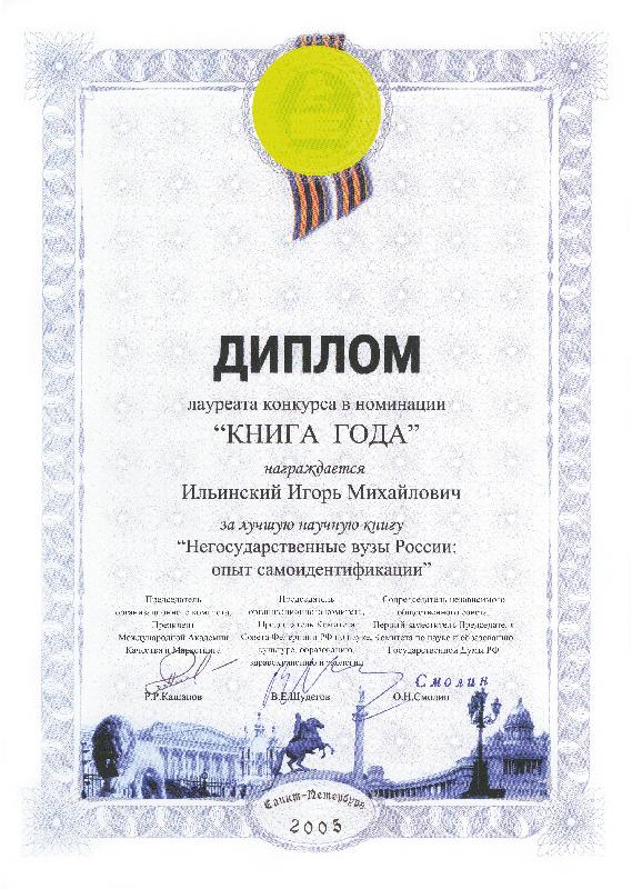 Диплом лауреата конкурса в номинации Книга года